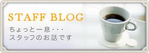 ライオン堂スタッフブログ